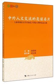 中外人文交流的亮丽名片 : 上海外国语大学开办孔子学院八周年纪念文集