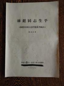 林彪同志生平——林彪军团长怎样教我当师长