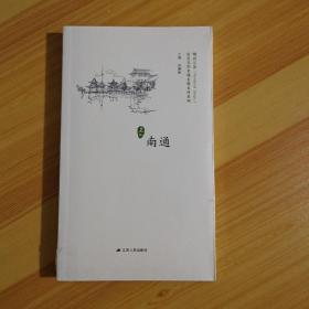 南通/历史文化名城名镇名村系列