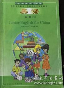 2000年后初中英语课本教科书第一册无写画