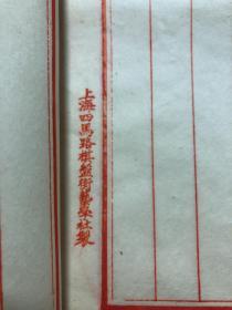 民国信笺 上海四马路棋盘街艺学社制 公文纸 书信纸 信纸 稿纸