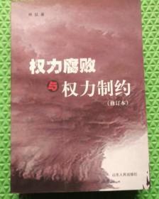 权利腐败与权利制约/林喆 /山东人民出版社