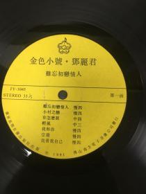 黑胶唱片lp 金色小号 邓丽君 难忘初恋情人 斋碟 品相好 特价