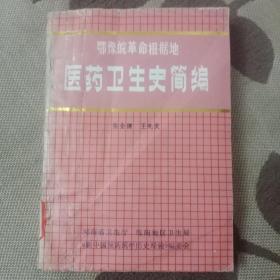 鄂豫皖革命根据地医药卫生史简编,(内有三张地图)