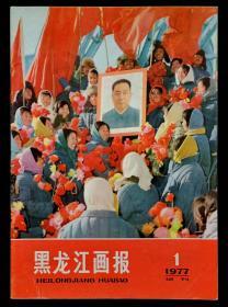 黑龙江画报试刊号