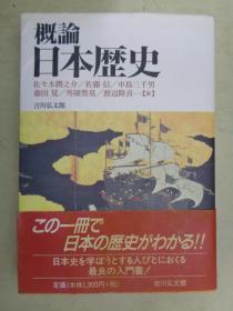 【日文原版书】概论 日本历史