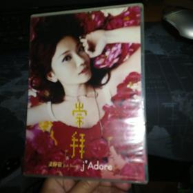 CD:梁静茹 崇拜