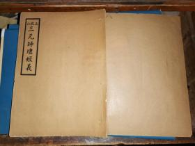 玉龙山三元师坛经义 [初印本 红印痕迹明显 康德二年石印本 17.4×24厘米