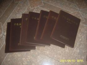 中国历史地图集 1-8全8册,1975年一版一印 布面精装 带语录