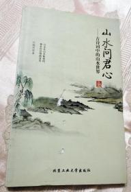 山水问君心:古诗词中的山水世界(2015一版一印)内页新