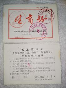 山西计划生育1974年平遥县生育证语录一对,40元