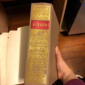 金文常用字典