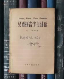 汉语拼音字母讲话【签赠本】