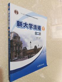 新大学法语1 第2版 李志清 周林飞 高等教育出9787040306354XXSR403