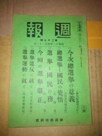 民国日本出版侵华资料 周报第二十七号 总选举特辑 有今次总选举的意义,总选举与国民的觉悟,选举与国民的务,今回的选举肃正,选举违反选举运动等