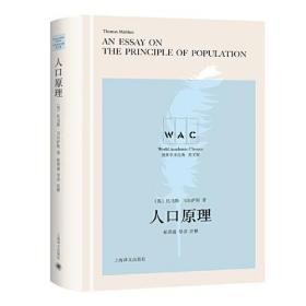 人口原理 An Essay on the Principle of Population(导读注释版)(世界学术经典系列)