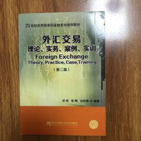 外汇交易:理论、实务、案例、实训(第二版)