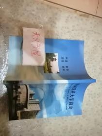 华西医科大学简史(1910-2000)  品相如图