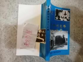 抗战胜利受降芷江纪事 一版一印仅400册  标题页有图章  品相如图