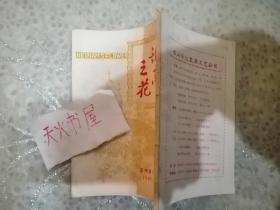 广东五邑侨刊~台山《汝南之花》复刊第14期 品相如图