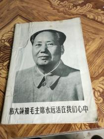伟大领袖毛主席永远活在我们心中