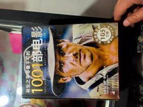 有生之年非看不可的1001部电影
