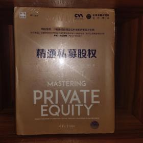 精通私募股权