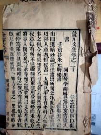 龙川文集 卷之二十至二十三卷 残本 木刻