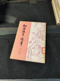 清代史料笔记丛刊:柳南随笔 续笔,1983年1版1印,品好