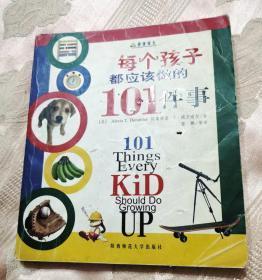每个孩子都应该做的101件事(2003一版一印)
