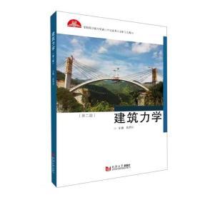 建筑力学(第2版全国高职高专教育土木建筑类专业新理念教材)
