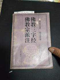 佛教三字经佛教宗派注(点校注释本)