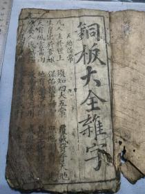 清代贵州遵义名扬堂新刻铜板大全杂字。