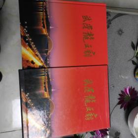 武汉龙王庙(画册)带盒套