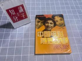 中国电影幕后故事