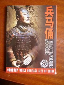 《兵马俑》明信片20枚【中国旅游出版社】