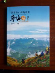 国家登山健身步道《宁海路书》(含示意图一张)