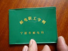 1986年 邮电职工守则(宁波市邮电局)