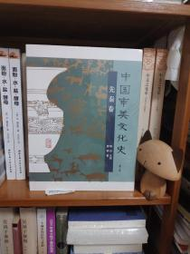 中国审美文化史(先秦卷)