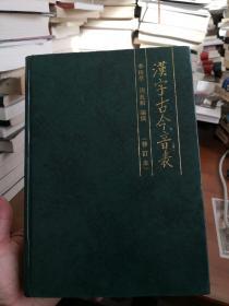汉字古今音表  (修订本)