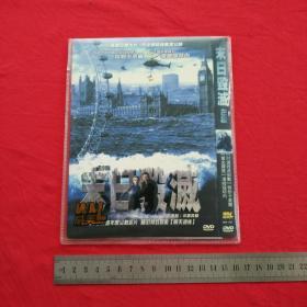 英国灾难大片《末日毁灭》又名:水啸雾都DVD光碟光盘唱片