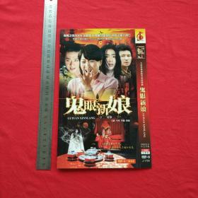 《鬼眼新娘》马可 李强 梁超主演DVD光碟光盘唱片