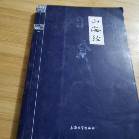 钟书国学精粹:山海经