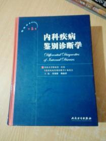 内科疾病鉴别诊断学(第5版)