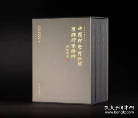 中国印学博物馆展陈印章精粹 全新