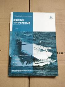 核辐射检测与防护系统及设备