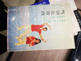 气功三百问(89年版)
