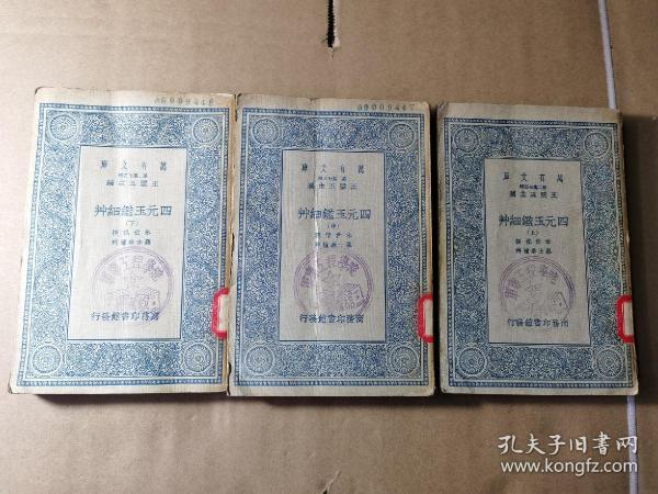 万有文库:四元玉鉴细草(上中下三厚册全 民国26年初版)。