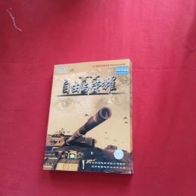 游戏光盘:自由与荣耀2(1光盘 1手册】