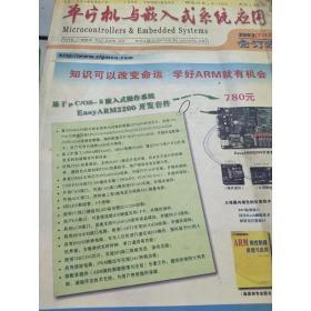 特价【正版图书】单片机与嵌入式系统应用合订本何立民主编